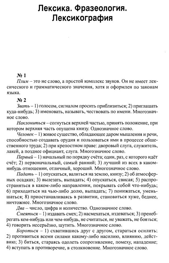 решебник русский язык герасименко 9 издание
