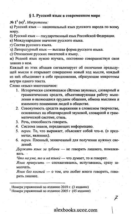 Решебник по русскому 10 класс-11 греков.