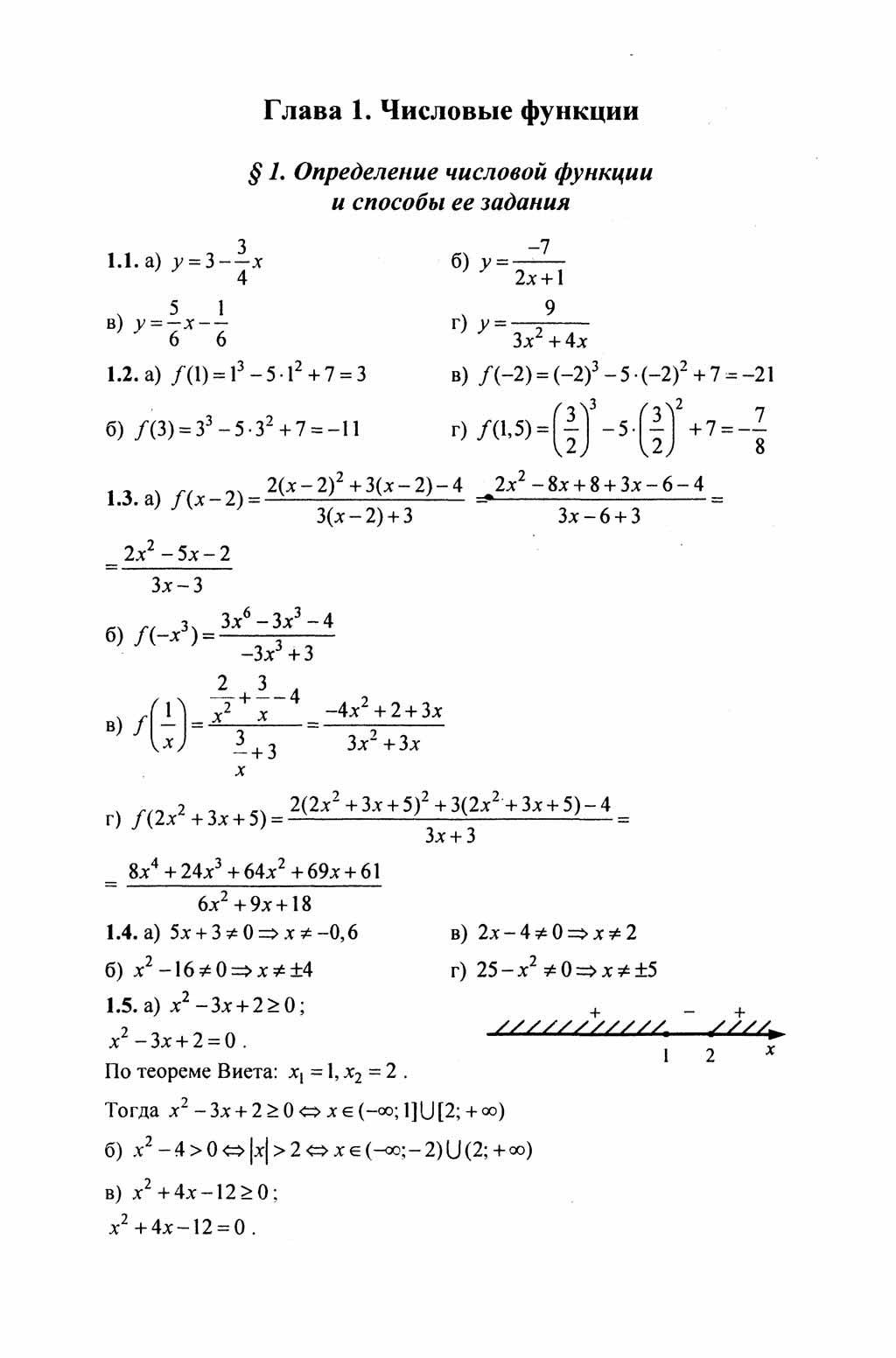 гдз по алгебре 10 мордкович: