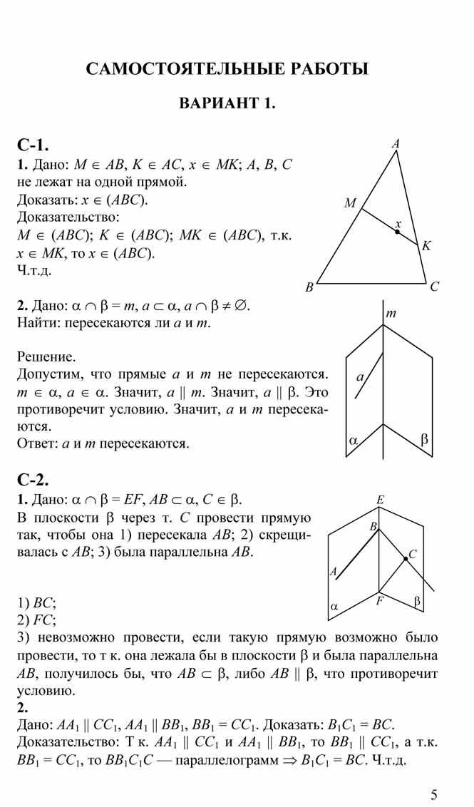 Решебник за 9 Класс по Геометрии.автор Атанасян - картинка 1