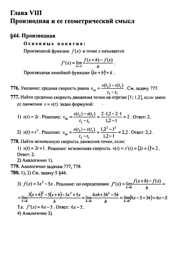 Гдз за 11 Кл Алгебра Алимов