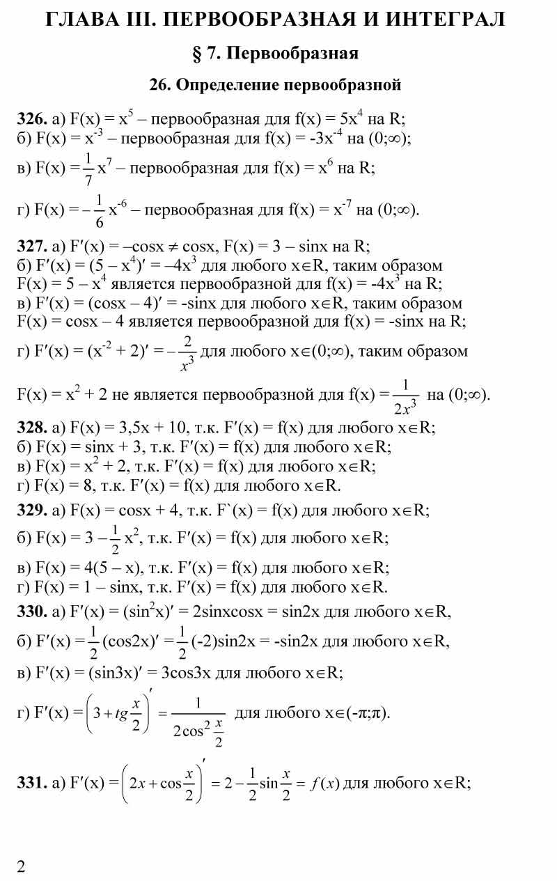 алгебра 10 класс колмогоров гдз скачать