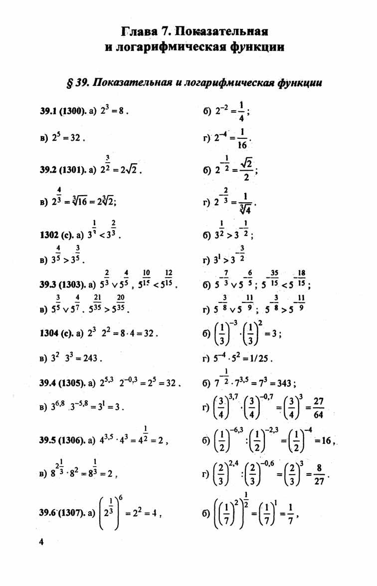 Гдз по Алгебре 10 Класс Мордкович Задачник Часть 2 Мнемозина