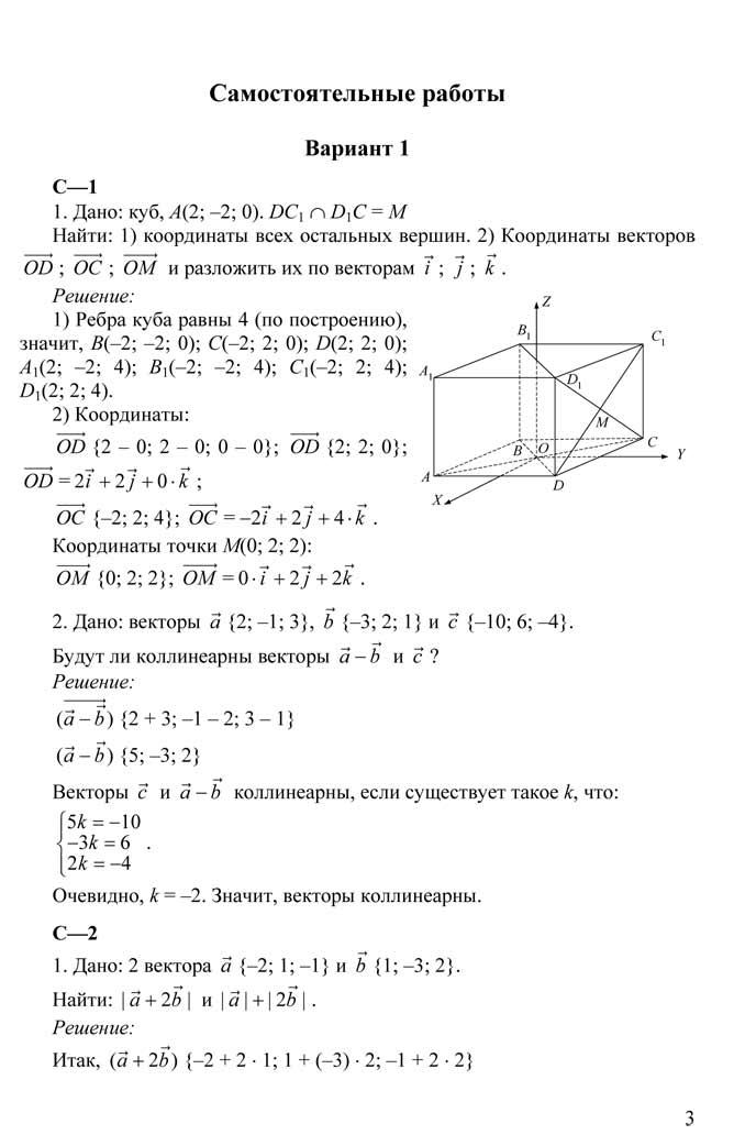 геометрия 10 11 контрольные решебник
