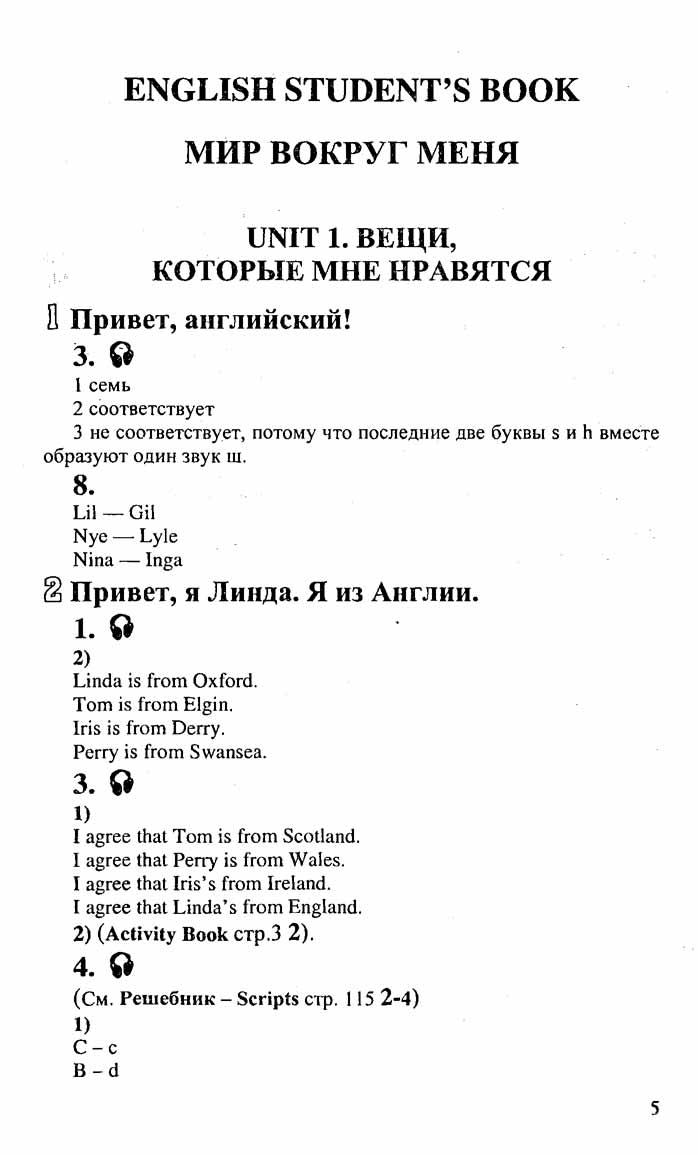 Скачать Скачать голицынский ключи 5 издание полная версия, Скачиваний
