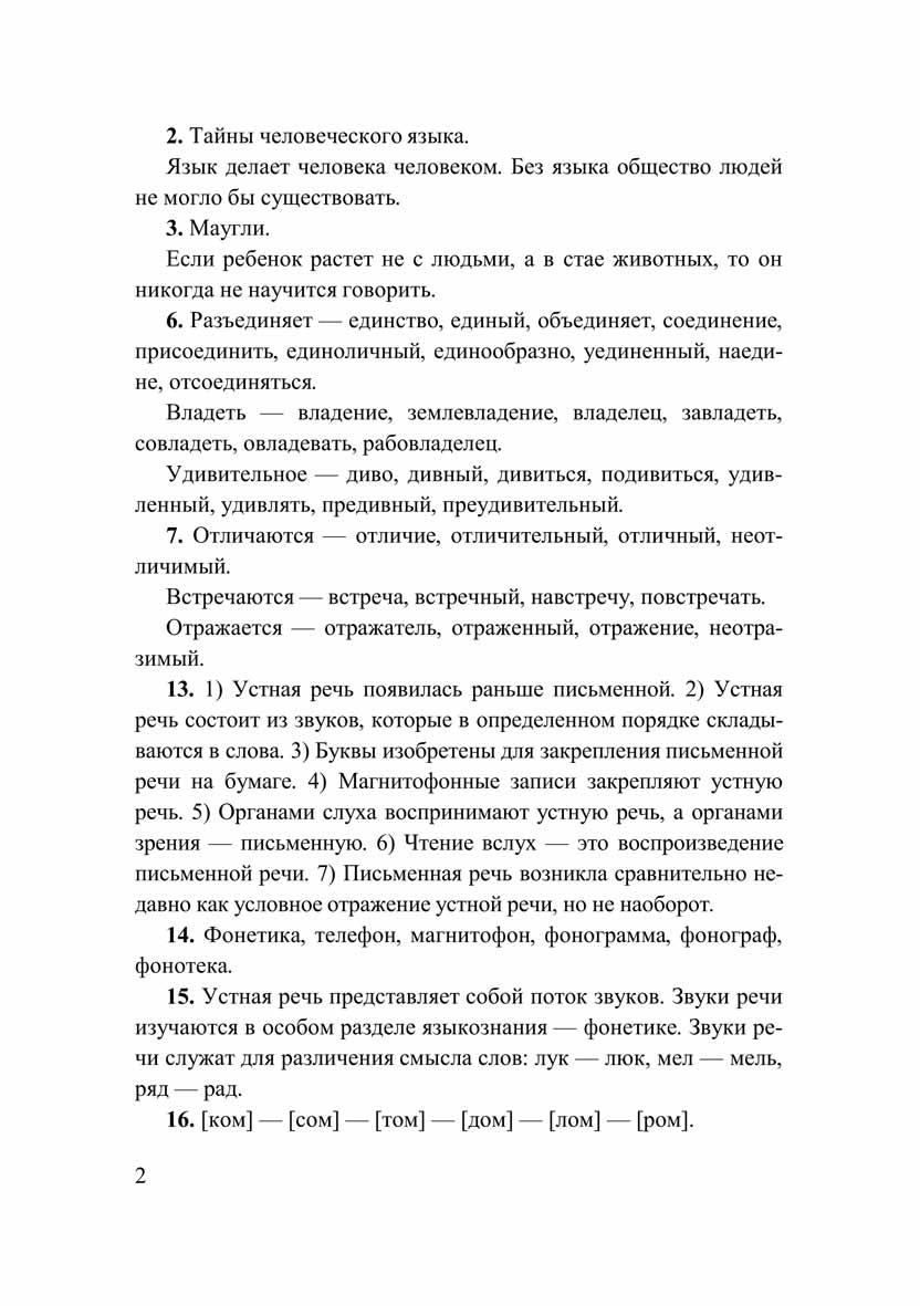 5 2004 разумовская класс по гдз языку русскому