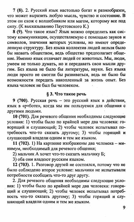 Гдз решебник по русскому языку за 5