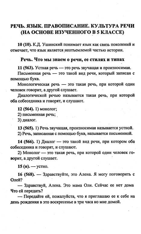 Спиши.ру 6 класс французский