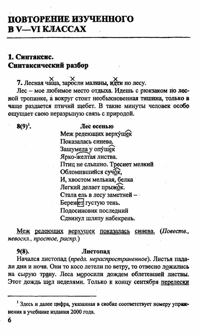 ГДЗ (решебник) по Русскому