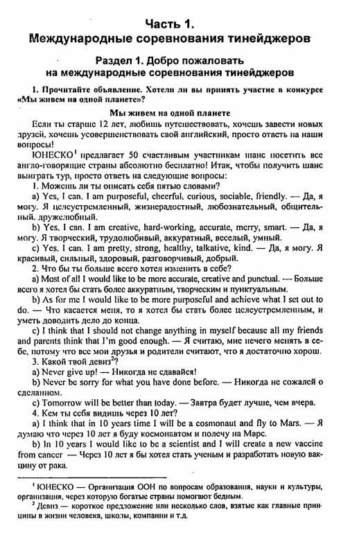ГДЗ решебник по Английскому класс Биболетовой класс по  гдз по английскому 7 класс Биболетова образец решебника гдз по английскому языку к учебнику 7 класса Биболетовой