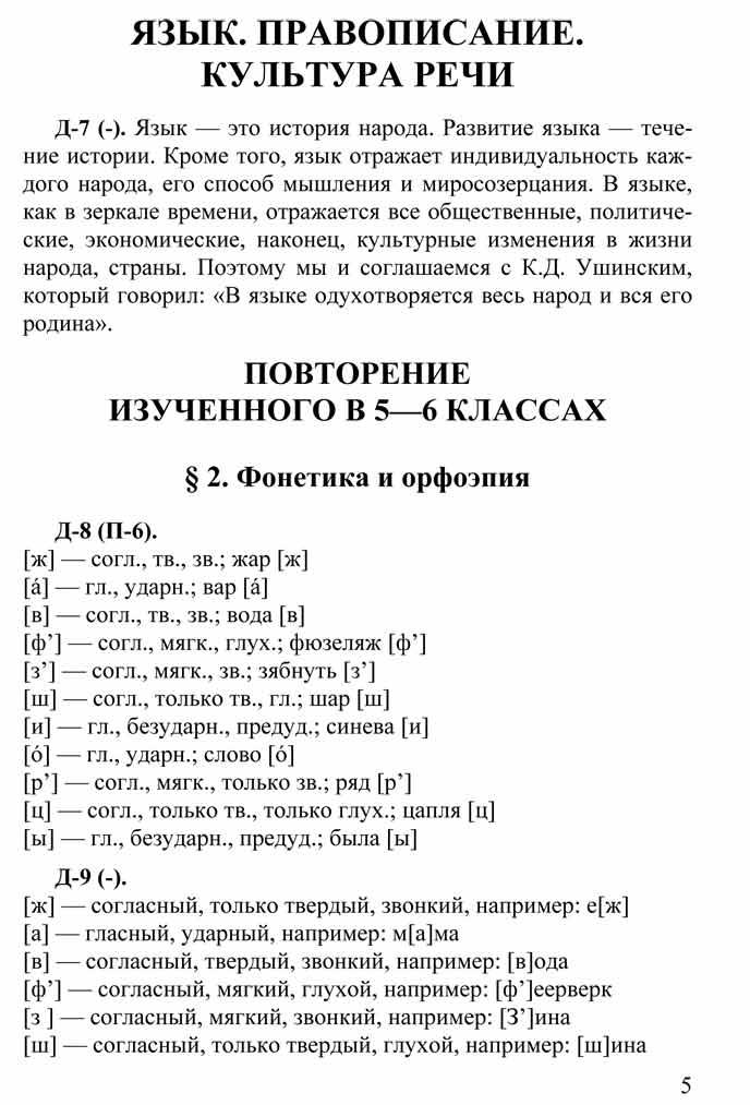 Решебник по русскому языку 8 Класс Разумовской 2011