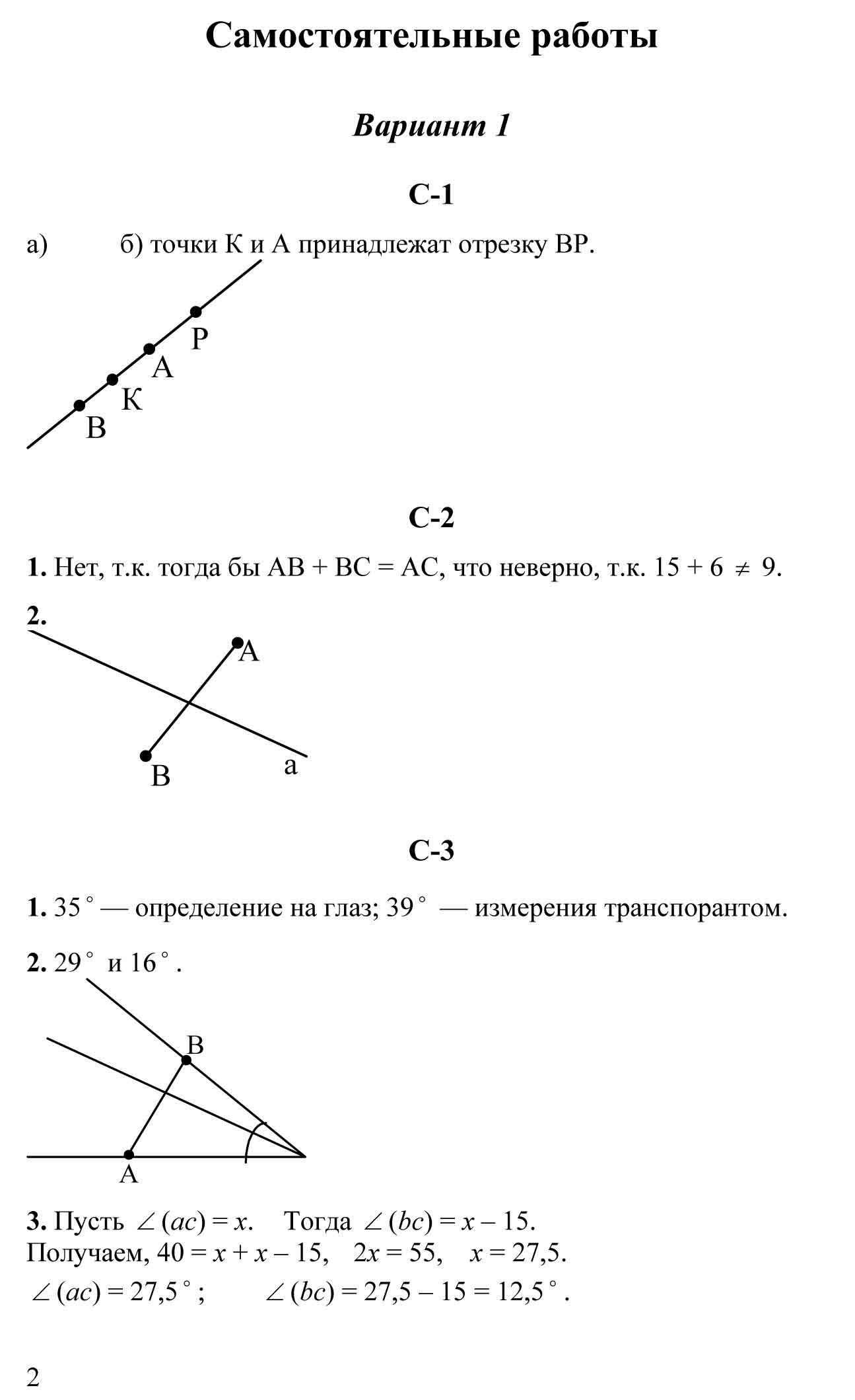 Решебник Гдз По Учебнику Геометрия 8 Класс Дидактические Материалы
