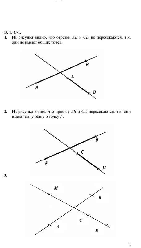 по геометрии за 7 класс к