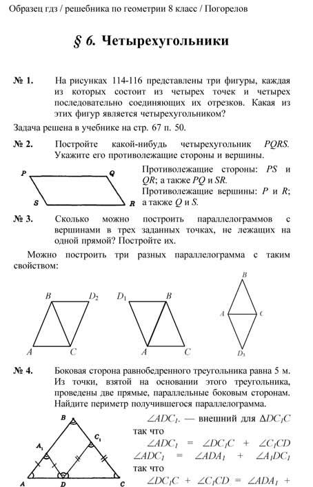 по геометрии за 8 класс