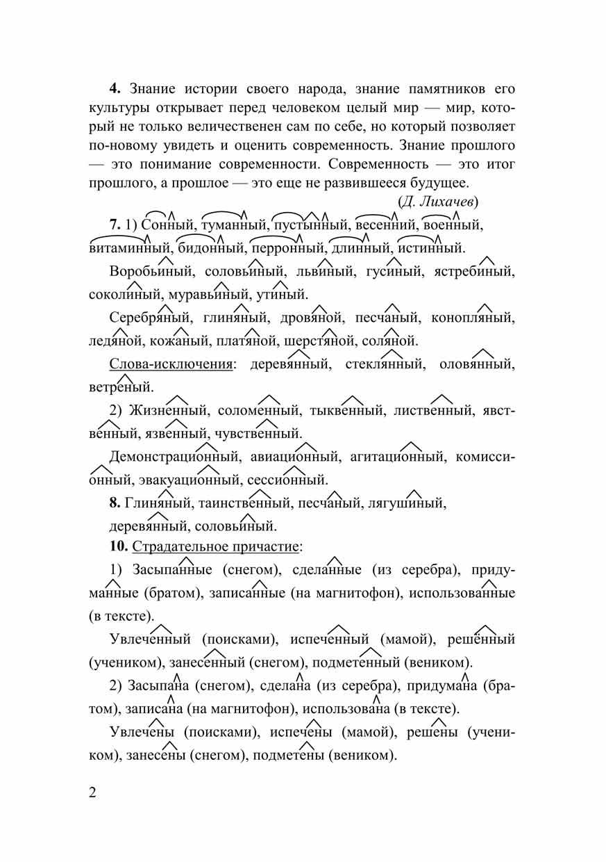 Гдз Русский язык 8 Класс Разумовская Леканта 2013