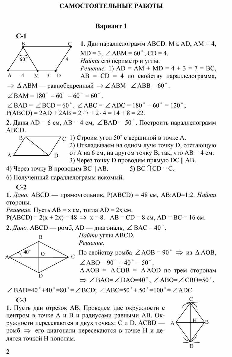 По по работам классе 8 контрольным геометрии в решебник