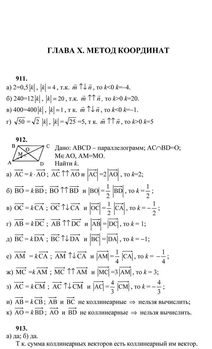 Решебник по геометрии 7 класс шлыков 2011