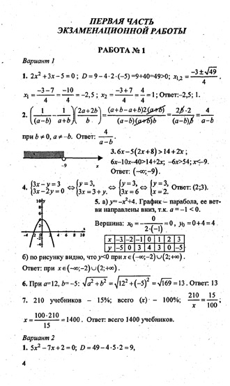 Решебник Хомченко 9 Класс