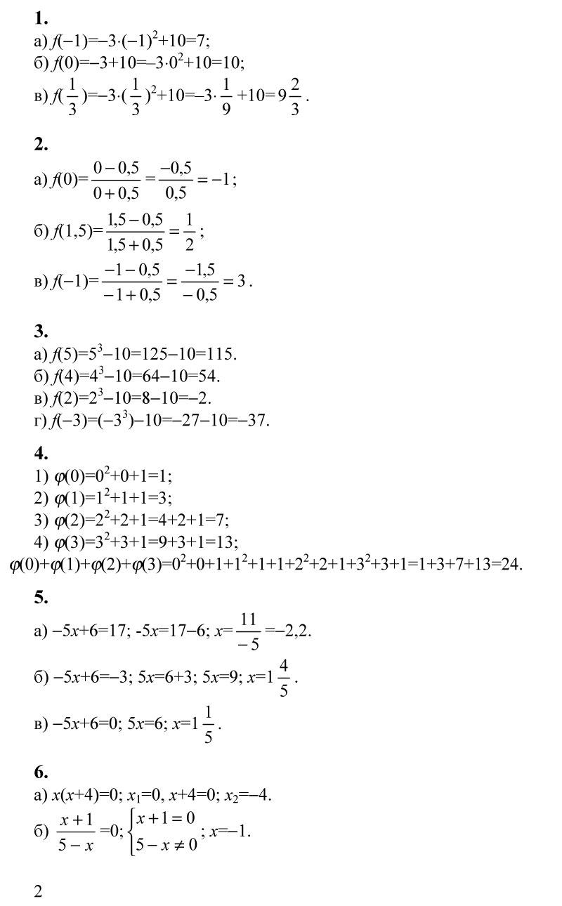 По алгебре домашняя работа за 9 класс