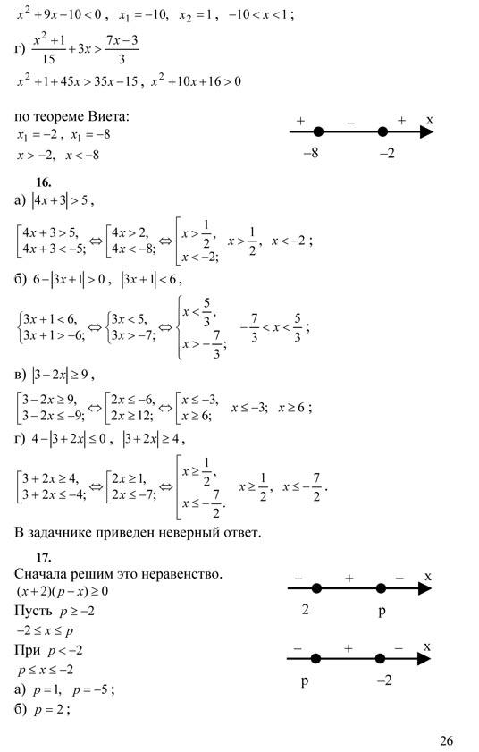 гдз алгебра 9 класс абылкасымова скачать