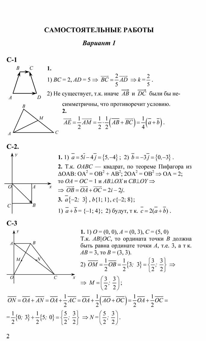 Где скачать гдз по геометрии для 9 класса