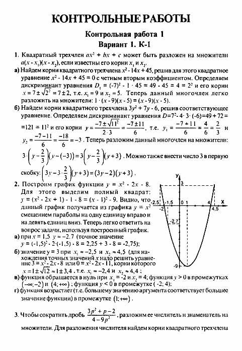 скачать решебник домашних работ по алгебре 9 класс макарычева 2017 г